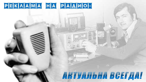 Реклама на радио от Фара Медиа