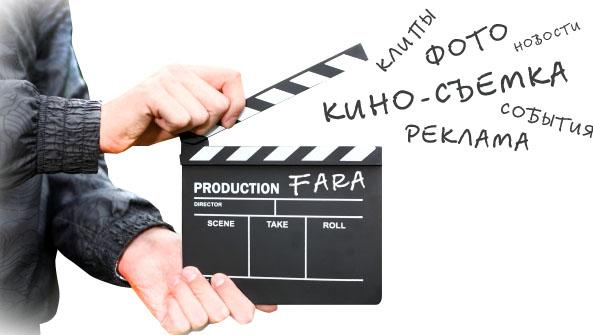 Профессиональная киносъемка от Фара Медиа