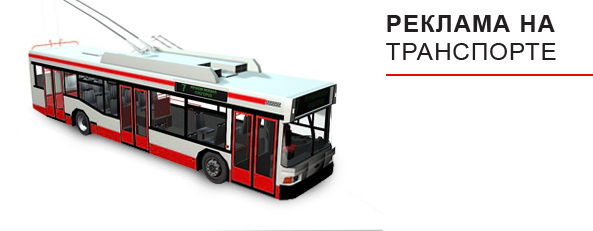 Прайс лист на рекламу на транспорте