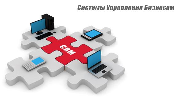 Системы управления бизнесом от Фара Медиа