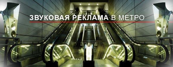 Звуковая реклама в метро