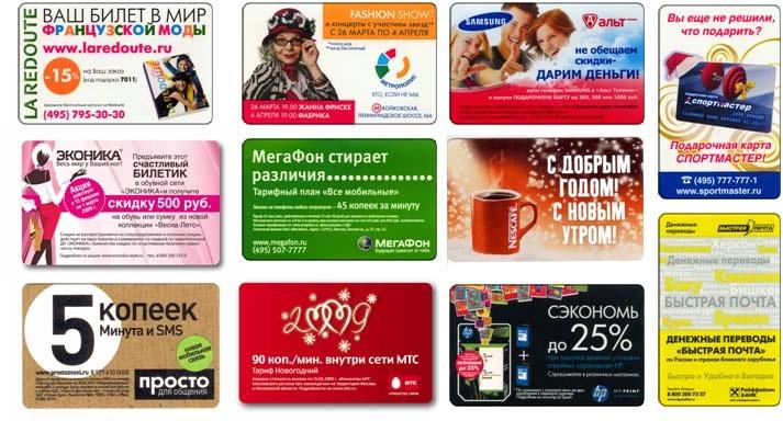 размещения  рекламы на билетах в метро