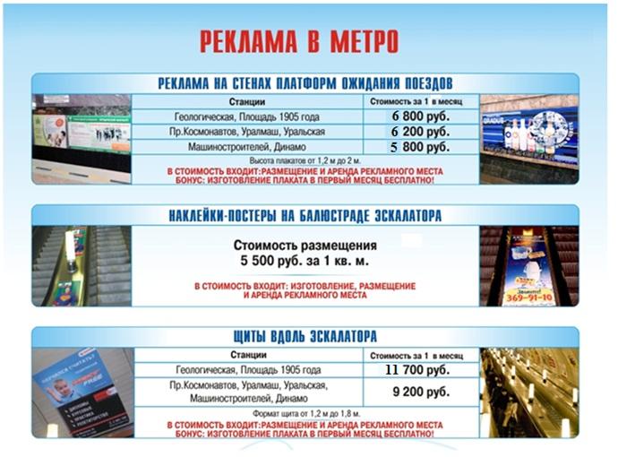 Прайс лист на размещение рекламы в метрополитене