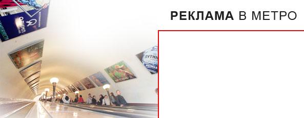 Прайс-лист  рекламных поверхностей в Метрополитене
