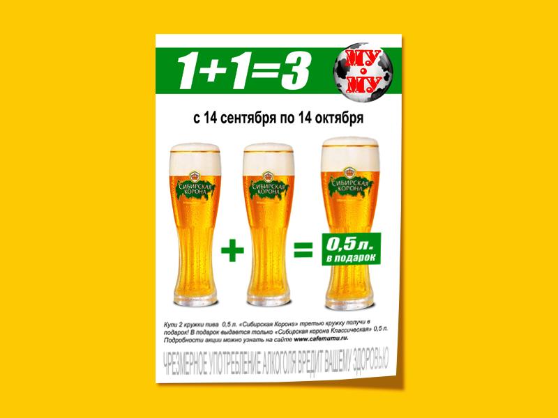 mumu-beer1