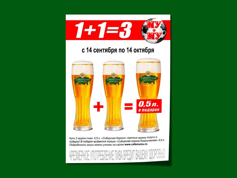 mumu-beer2