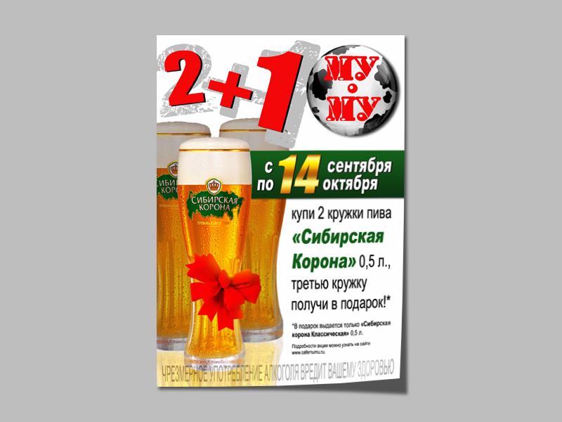 mumu-beer3