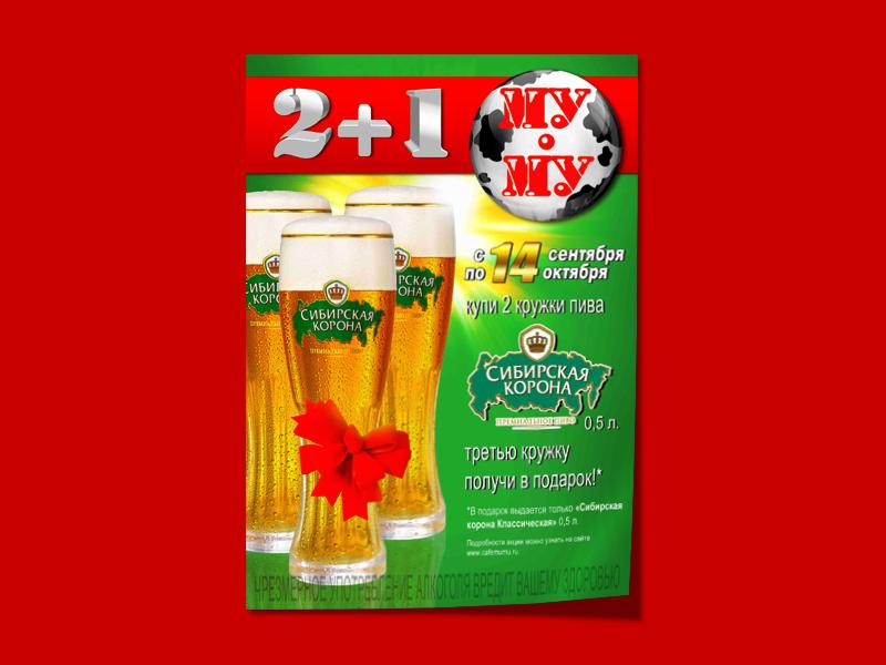 mumu-beer4