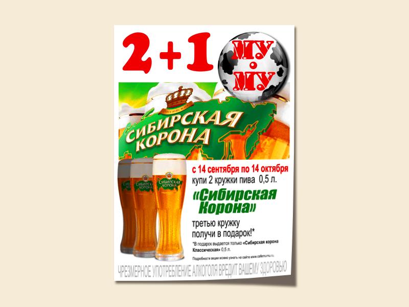 mumu-beer5