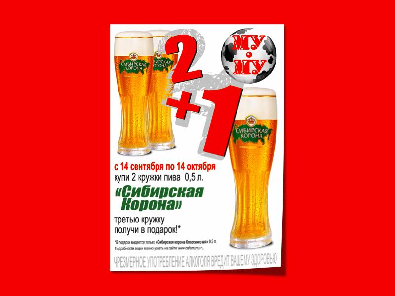 mumu-beer6