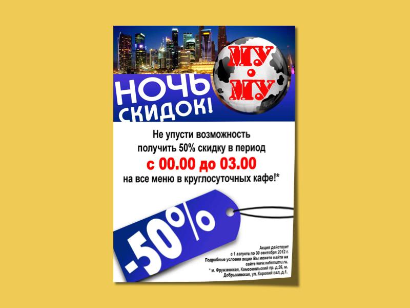 mumu50-2