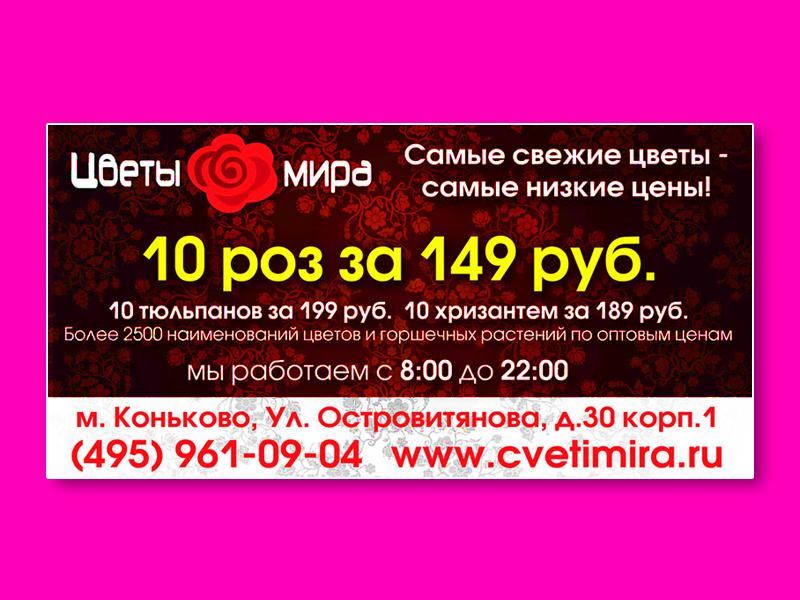 реклама на маршрутках, цветы мира, дизайн, оклейка, стикеры, реклама на транспорте
