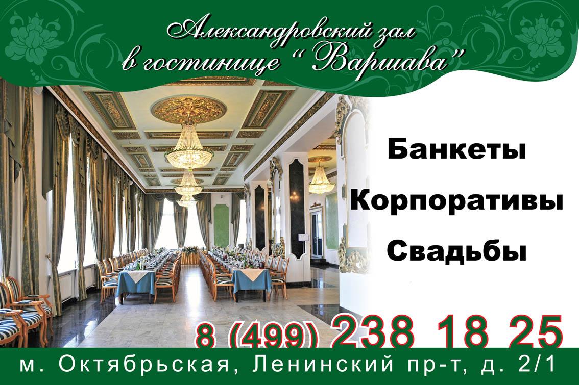 Varshava_180x120sm_3