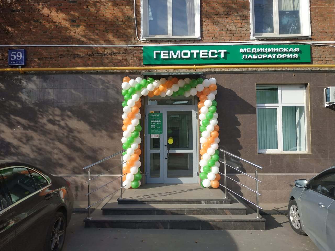 ГЕМОТЕСТ Дмитровское шоссе дом 59к1